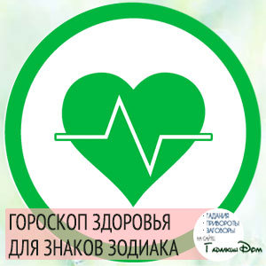 гороскоп здоровья для рака