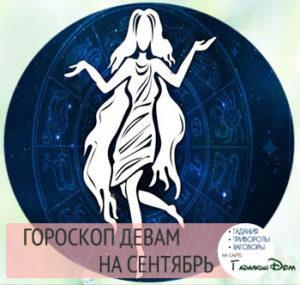 Гороскоп на сентябрь 2017 года Дева Женщина