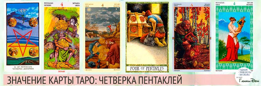 карта таро четверка пентаклей (монет, денариев)