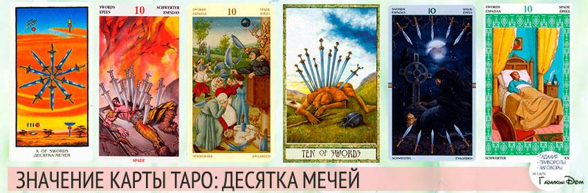 карта таро десятка мечей