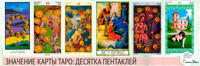 карта таро десятка пентаклей (монет, денариев)
