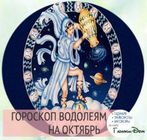 Гороскоп на октябрь 2017 года Водолей Женщина
