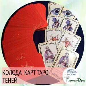 колода карт таро теней веры скляровой