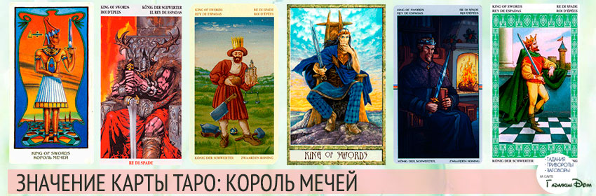 карта таро король мечей