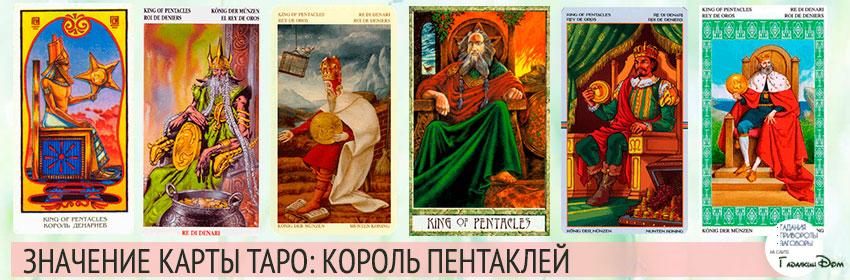 значение карты король пентаклей