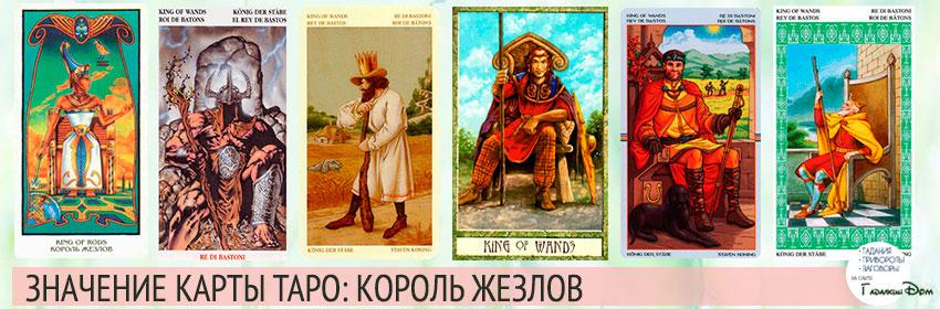 карта таро король жезлов (скипетров)