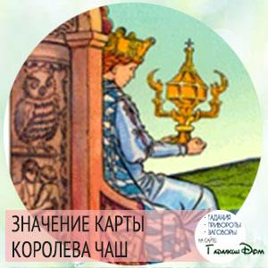 значение карты королева кубков