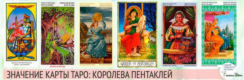 значение карты королева пентаклей