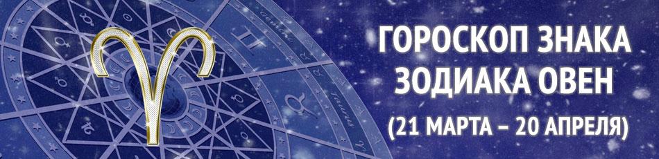 гороскопы для знака Овен