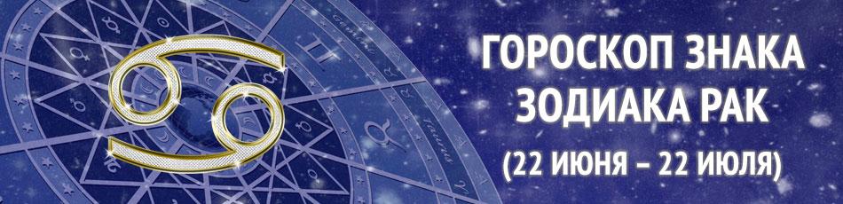 знак зодиака рак гороскопы