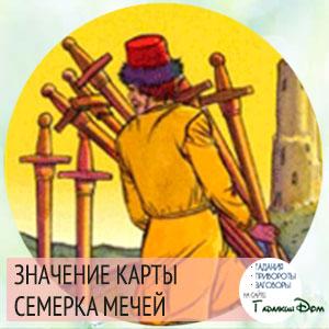 значение карты семерка мечей