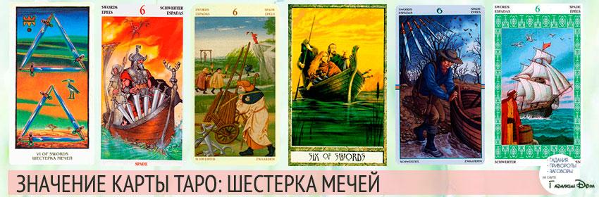 карта таро шестерка мечей