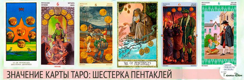 карта таро шестерка пентаклей (монет, денариев)