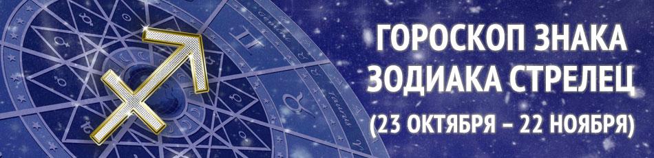 знак зодиака стрелец гороскоп