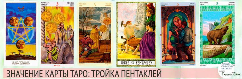 карта таро тройка пентаклей (монет, денариев)