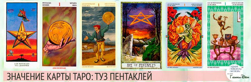 карта таро туз пентаклей (монет, денариев)