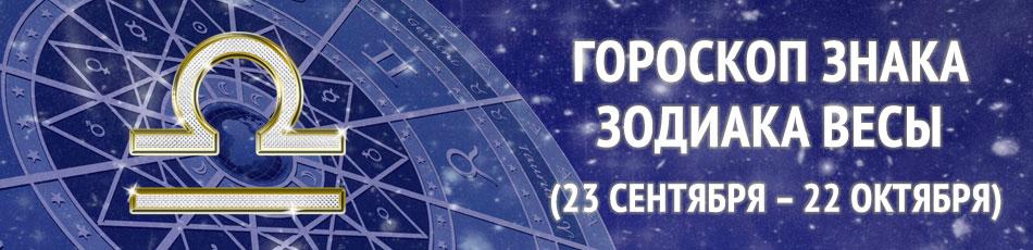 знак зодиака весы гороскоп