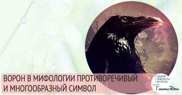 символ ворона в мифологии