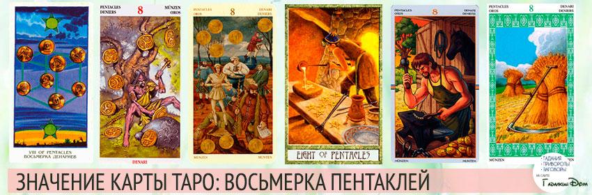 карта таро восьмерка пентаклей (монет, денариев)