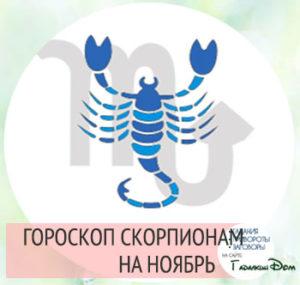 Гороскоп на ноябрь 2017 года Скорпион Мужчина