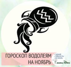 Гороскоп на ноябрь 2017 года Водолей Женщина