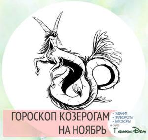 Гороскоп на ноябрь 2017 года Козерог Мужчина