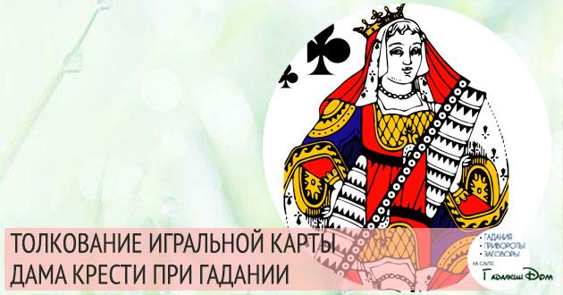 значение игральной карты дама треф при гадании