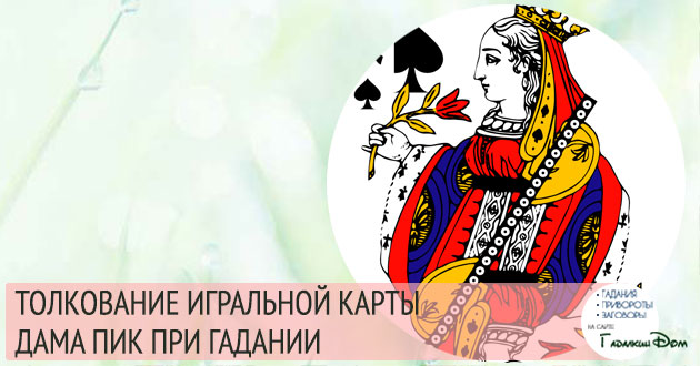 значение игральной карты дама пик при гадании