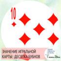 значение игральной карты десятка бубен