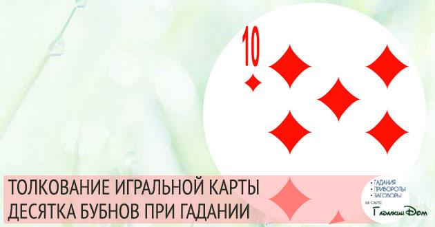значение игральной карты десятка бубен при гадании