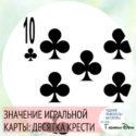 значение игральной карты десятка треф