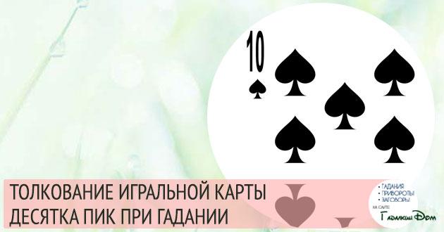 значение игральной карты десятка пик при гадании
