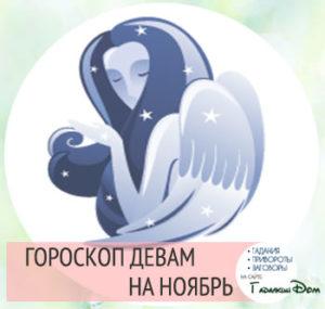 Гороскоп на ноябрь 2017 года Дева Женщина