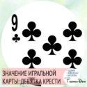 значение игральной карты девятка треф