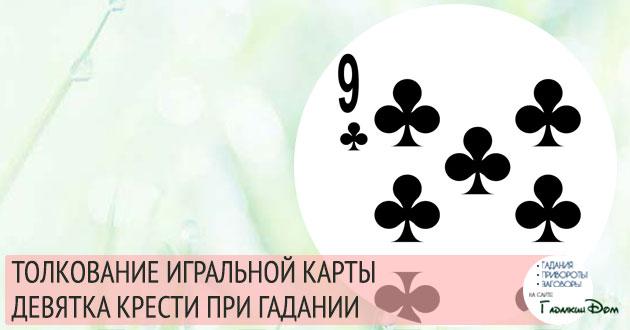 значение игральной карты девятка треф при гадании