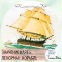 значение карты ленорман корабль