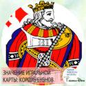 значение игральной карты король бубен