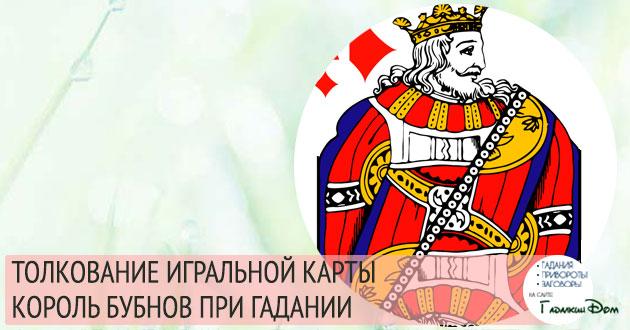 значение игральной карты король бубен при гадании