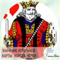 значение игральной карты король червей