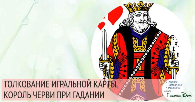 значение игральной карты король червей при гадании