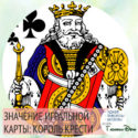 значение игральной карты король треф