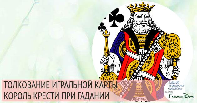 значение игральной карты король треф при гадании