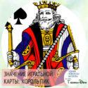 значение игральной карты король пик