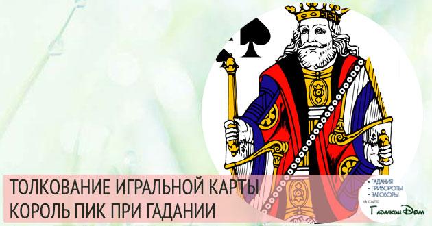 значение игральной карты король пик при гадании