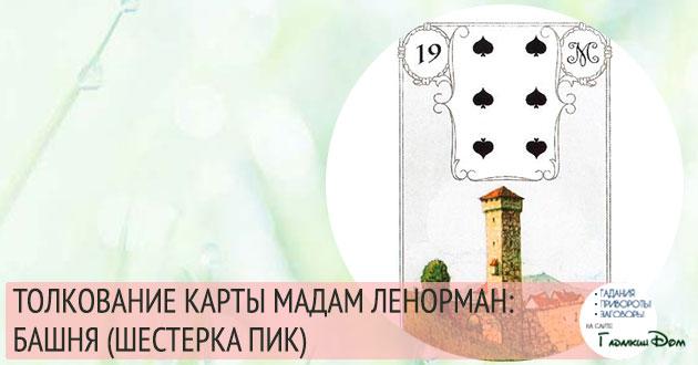значение карты мадам ленорман башня шестерка пик