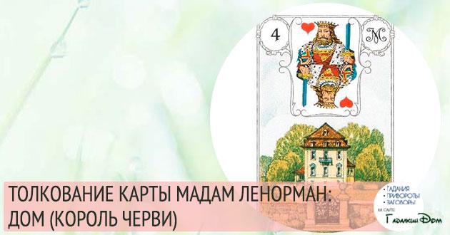 значение карты мадам ленорман дом король червей