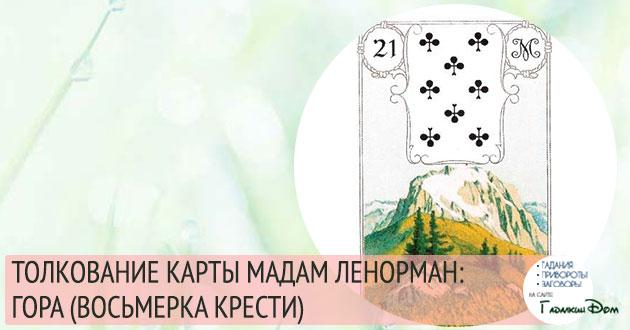 значение карты мадам ленорман гора восьмерка треф