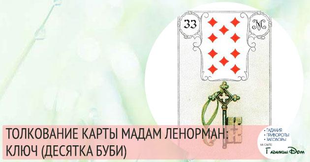 значение карты мадам ленорман ключ десятка бубен