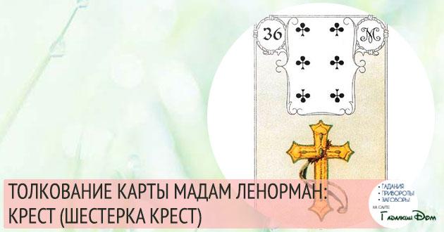 значение карты мадам ленорман крест шестерка треф
