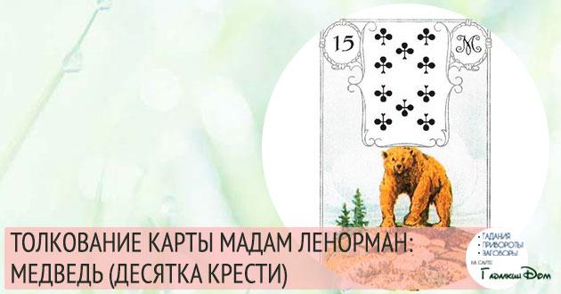 значение карты мадам ленорман медведь десятка треф